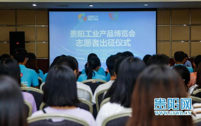 贵阳工博会志愿者服务培训会暨出征仪举行
