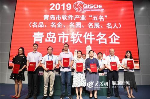 青岛软件业务收入跨越2000亿 居全国副省级城市第7