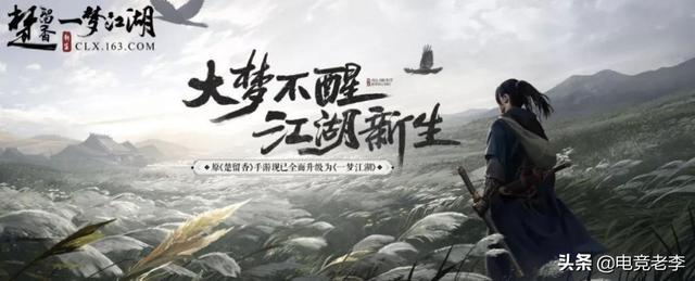 楚留香新生版已上线,一梦江湖,锋芒毕现