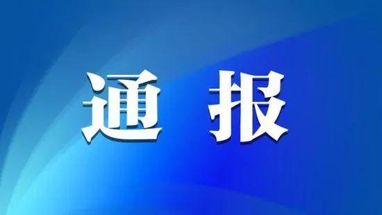 吕梁市曝光6起形式主义官僚主义典型案例