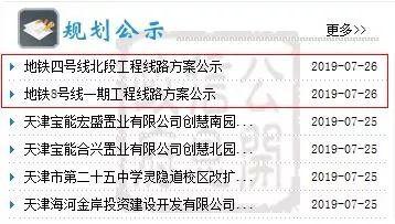天津地铁4号线北段方案公示&武清段信息回顾