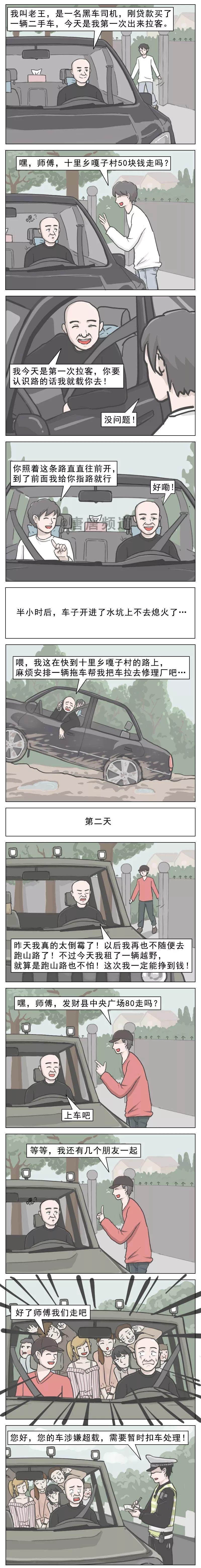 黑车司机翻车现场!打脸来得太快防不胜防!(第67期)