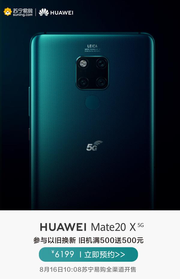华为Mate 20 X 5G版上架苏宁 独家以旧换新补贴500元