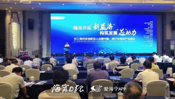 已引进京东方、中国电子、士兰微,浙江海宁再签11个项目发展泛半导体产业