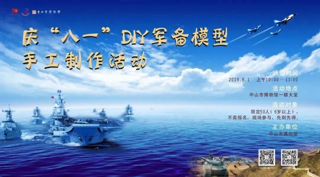 """1.庆""""八一""""diy军备模型手工制作活动"""