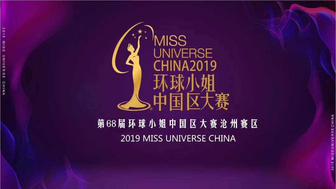 三丰文化传媒携手2019环球小姐沧州赛区,打造狮城选美盛事