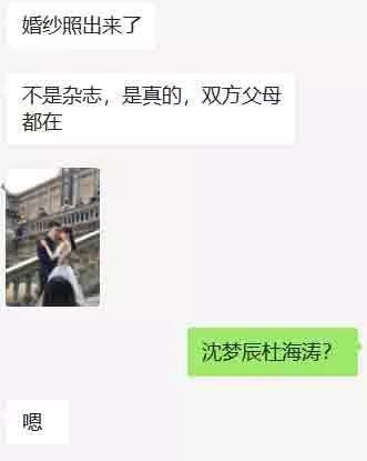 沈梦辰杜海涛结婚:杜海涛到底哪里好?!