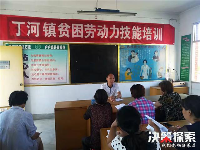 西峡县丁河镇扎实开展贫困户劳动力技能培训