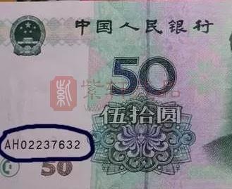 纸币冠号的这3个特点直接影响了钱币收藏价值