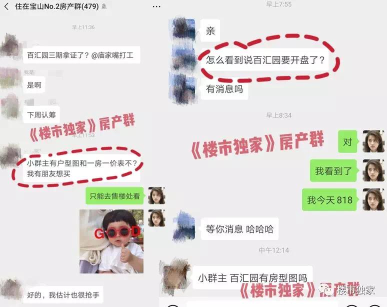 """【踩盘爆料】!徐汇滨江""""网红盘"""" 百汇园二期取证 下周认筹!"""