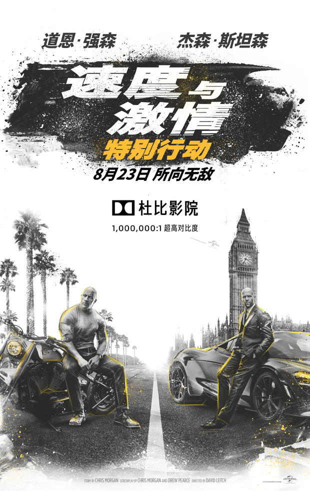 《速度与激情:特别行动》曝杜比影院海报 两大男主携爱车出场
