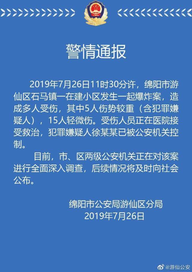 四川绵阳一小区爆炸致5人重伤15人轻伤 嫌疑人重伤已被控制