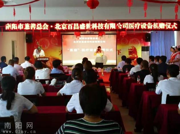 北京百昌盛世科技助力公益诊疗 南阳市7家医院获赠医疗设备