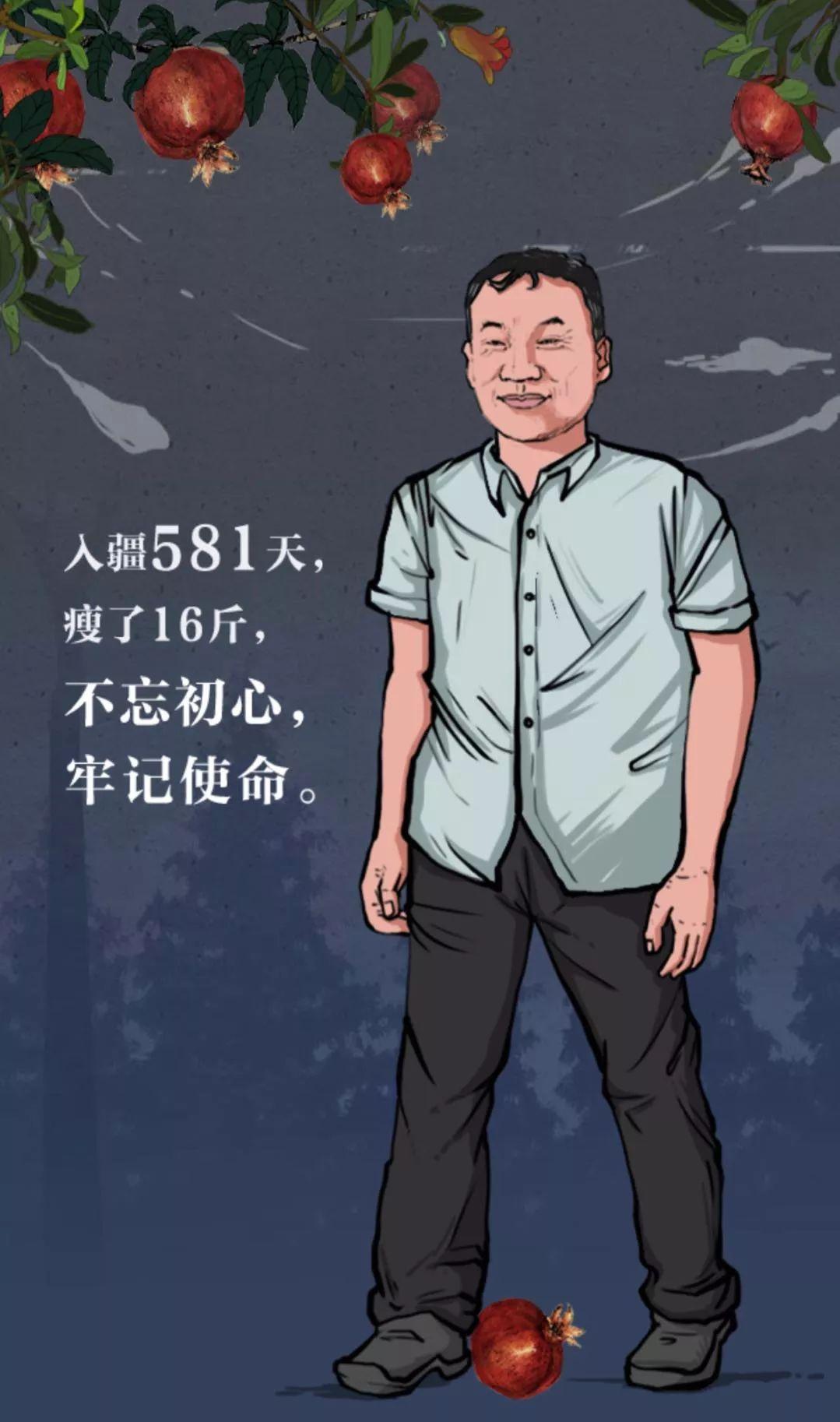 """【援疆故事】扶贫路上,你走了,和田的""""石榴""""红了"""