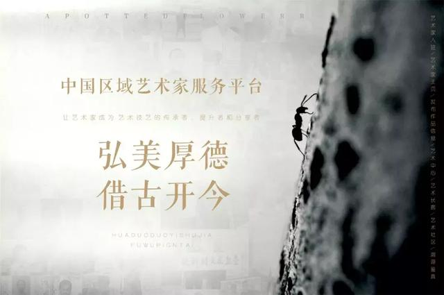 弘美厚德 借古开今——为中国区域艺术家而生的平台诞生了