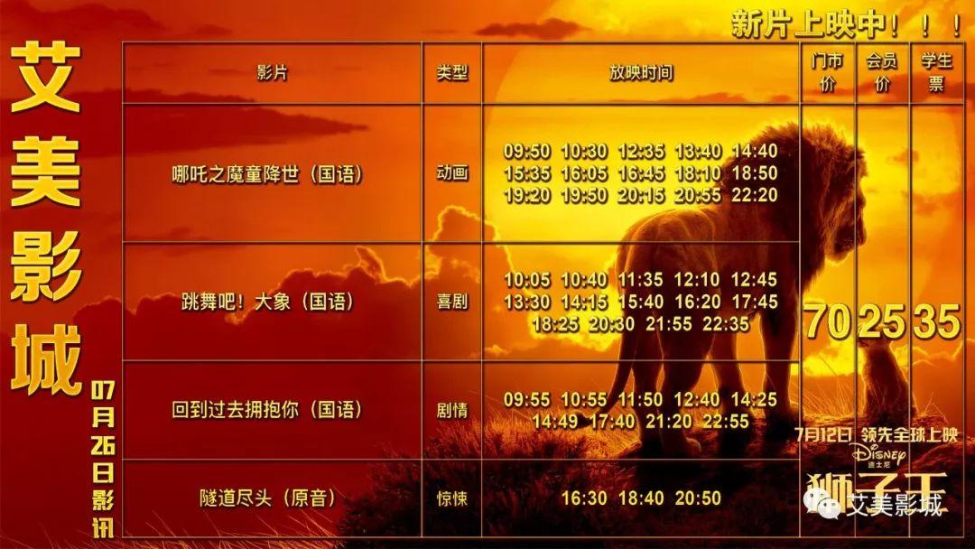 【艾美影城·今日影讯】07月26日,27日影讯