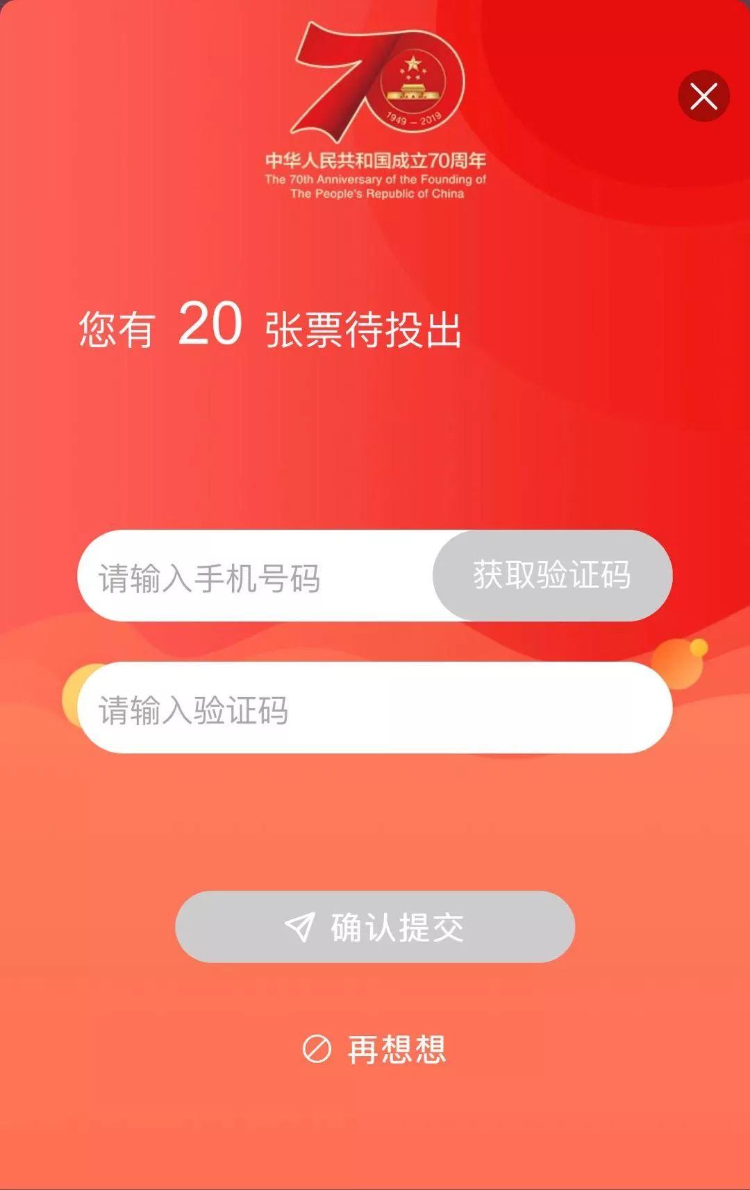 中国梦之声投票通道_快来投票!点赞\