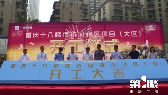 重庆十八梯传统风貌区项目(大区)正式开工