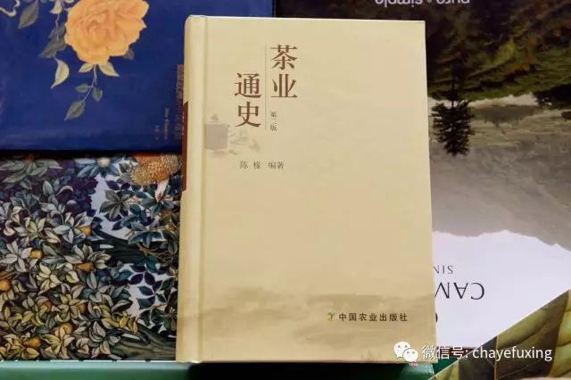 <b>学茶,从陈椽先生的《茶业通史》开始</b>