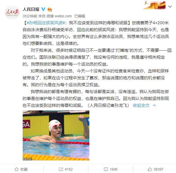 孙杨回应颁奖风波:我不应该受到这样的侮辱和诋毁