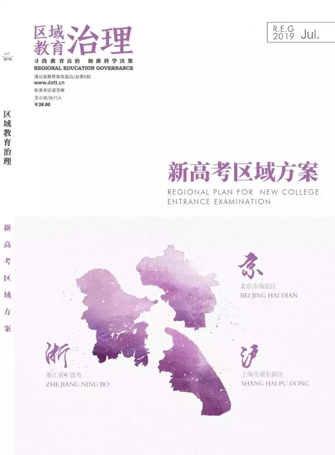 倪闽景:区域主动作为是高考综合改革取得成功的关键