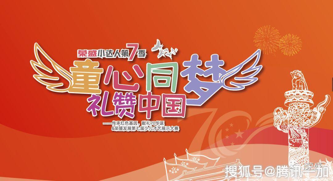 荣盛小达人第7季海选赛完美落幕,晋级赛等你来战!