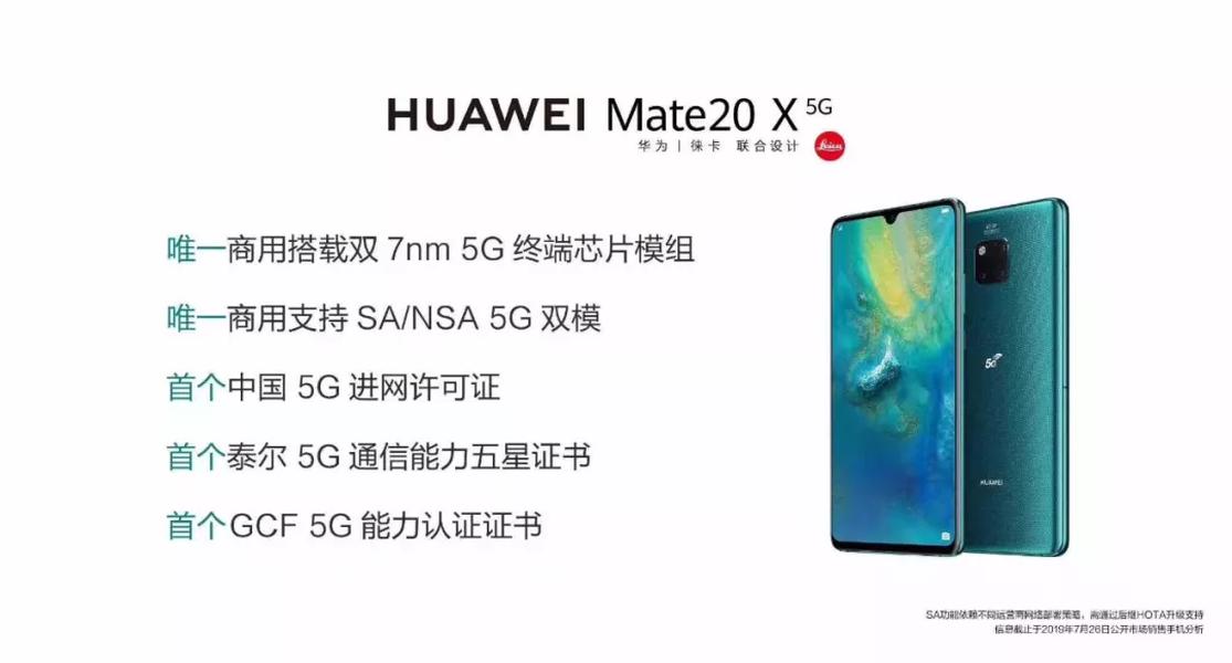 华为Mate20 X 5G版真机上手 价格很上头