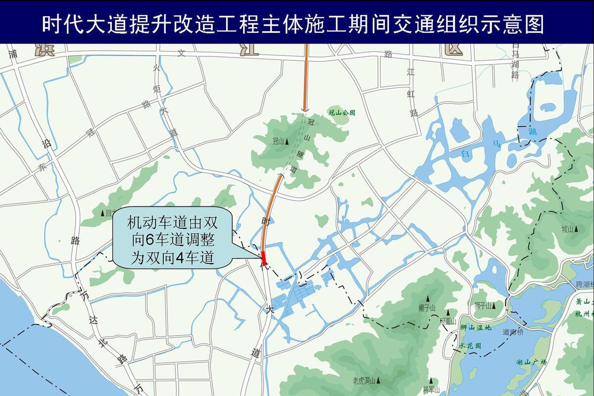 时代大道滨江段启动提升改造 半小时从萧山南到主城区