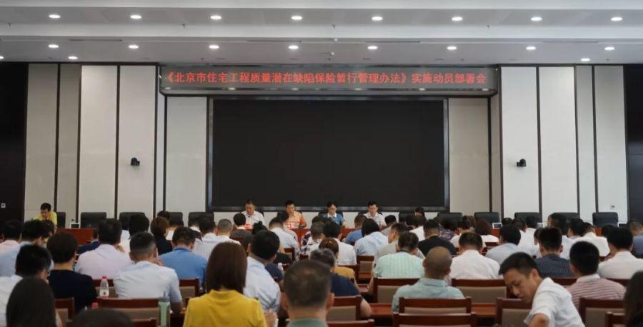 住宅工程缺陷保险正式落地!北京地下、厕浴间渗漏等问题纳入投保范围