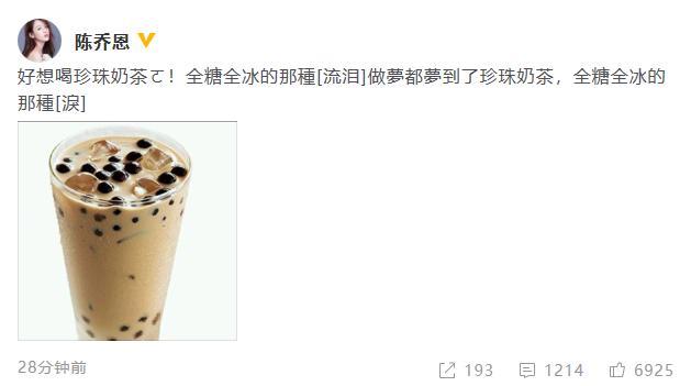 陈乔恩发文想喝奶茶 网友:不要贪杯哦