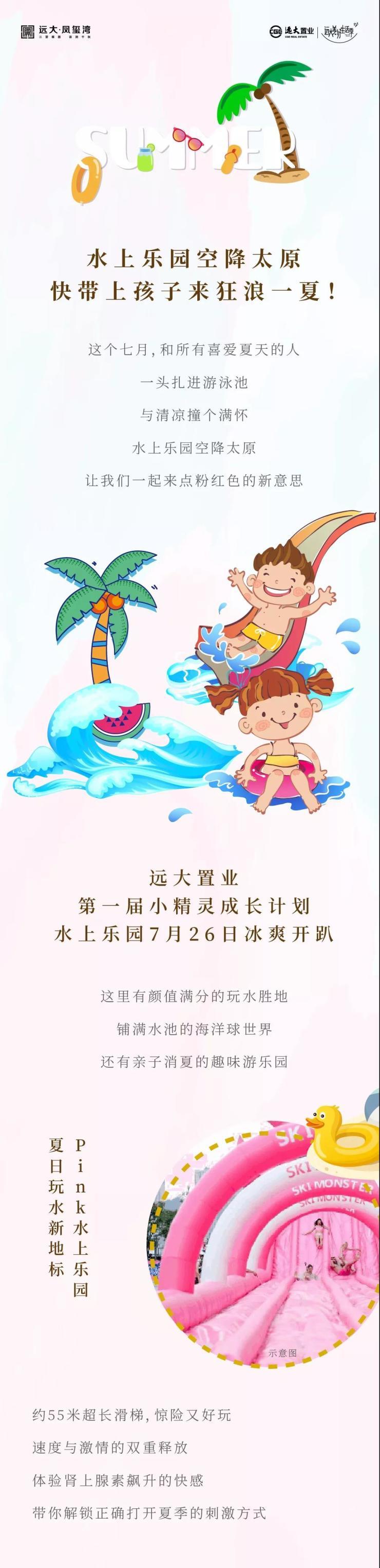 水上乐园空降太原 , 快带上孩子来狂浪一夏 !