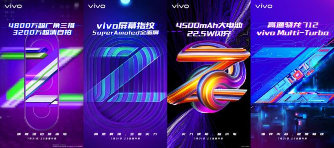 vivo Z5即将发布:4800万三摄+屏幕指纹抢眼