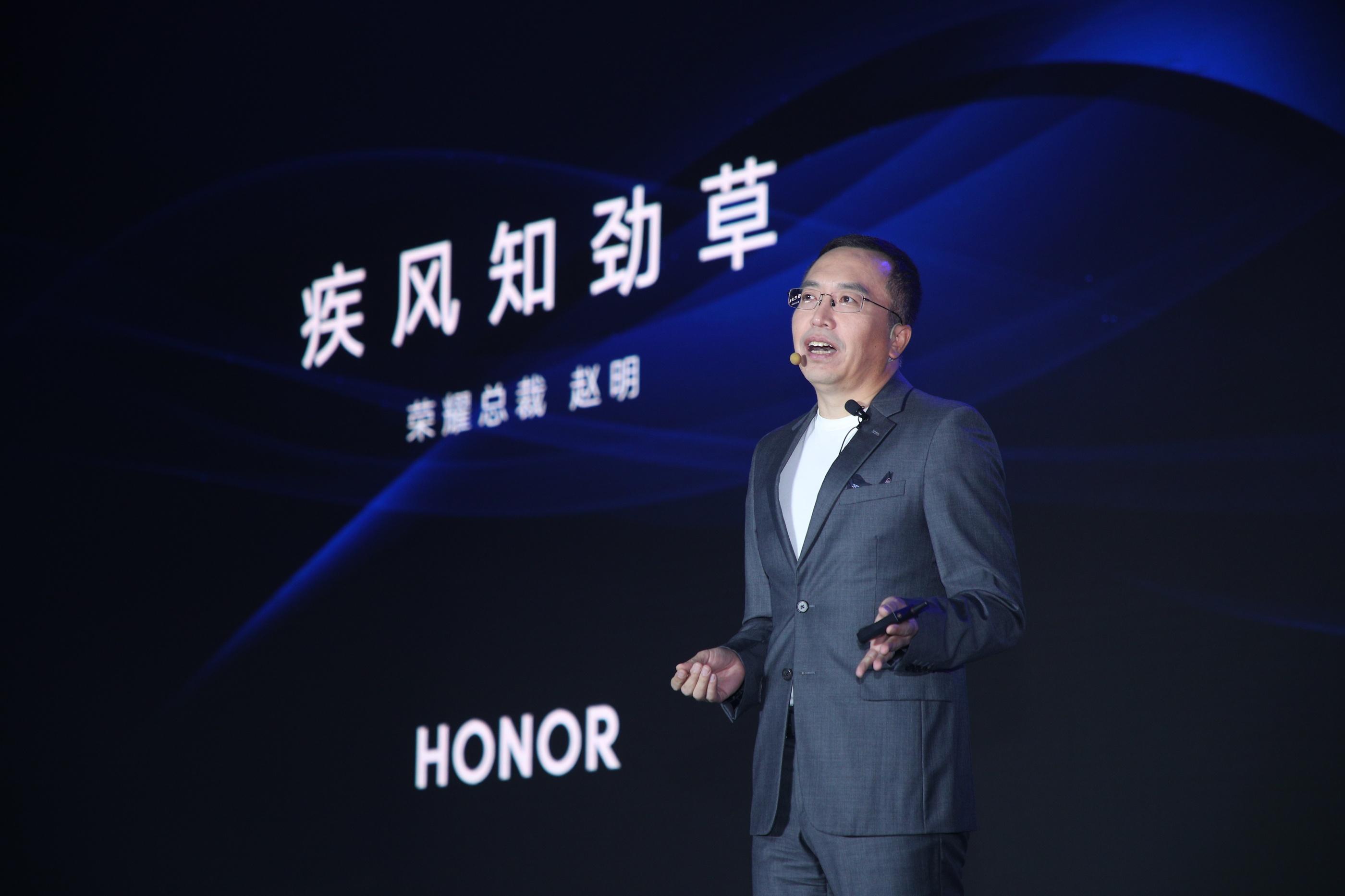 荣耀总裁赵明:今年的风是寒流,困难越大荣耀越大,要做全球第四