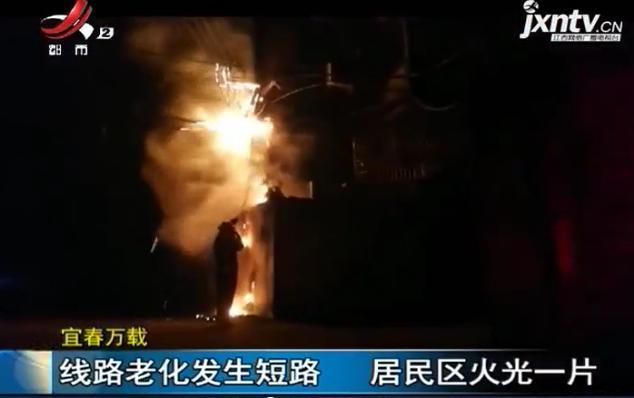 宜春:线路老化引发大火,电线变蛛网火团,朝着居民区蔓延