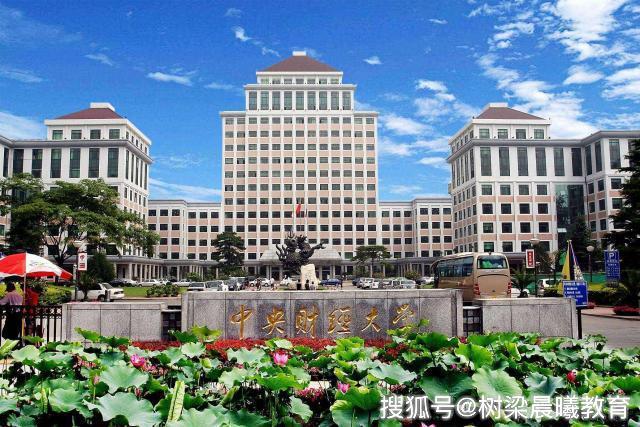"""中国""""最难考""""的3所财经高校,为211层次,录取分数线却赶超985"""