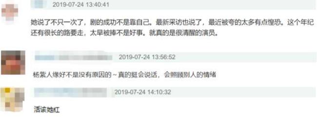 杨紫力挺李现演技好,自嘲长得没攻击性,网友:活该她红 作者: 来源:猫眼娱乐V