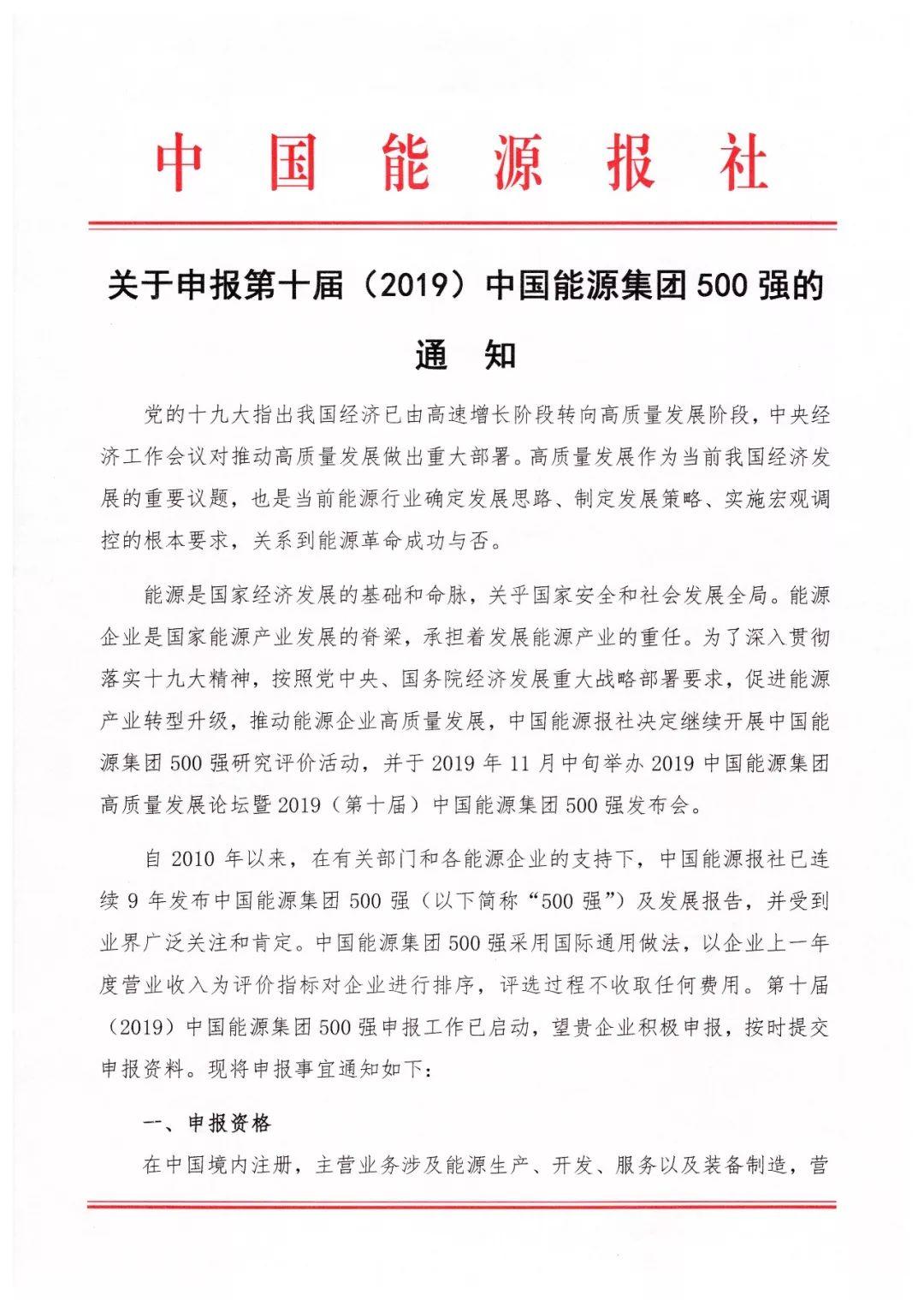第十屆!中國能源集團500強申報工作開啟!_企業