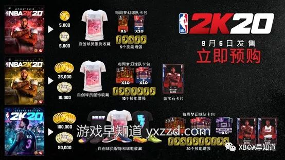 Xbox One《NBA 2K20》DEMO将于8月21日上架
