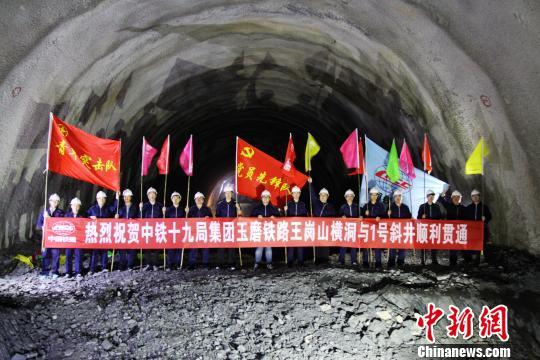 中老铁路(国内段)王岗山隧道横洞和一号斜井贯通