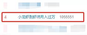 小龙虾剥虾师月入过万?!看完上岗要求,网友坐不住了