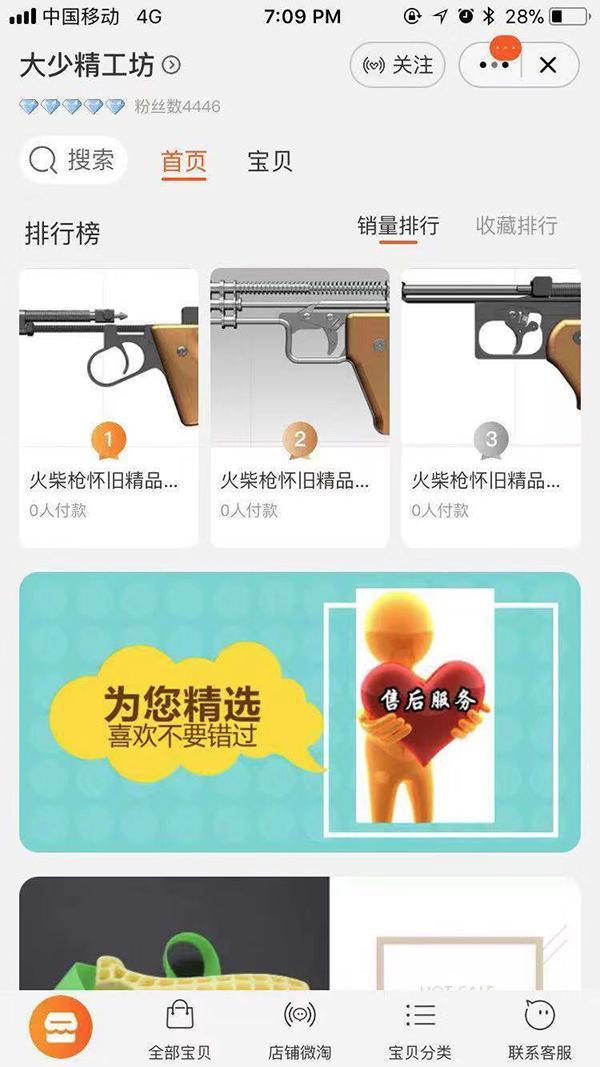 一男子网售自制专利火柴枪被鉴定为枪支,自辩称是玩具