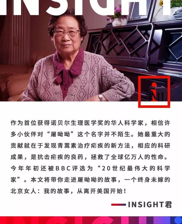 一个终身未嫁的北京女人:我的故事,从离开美国开始