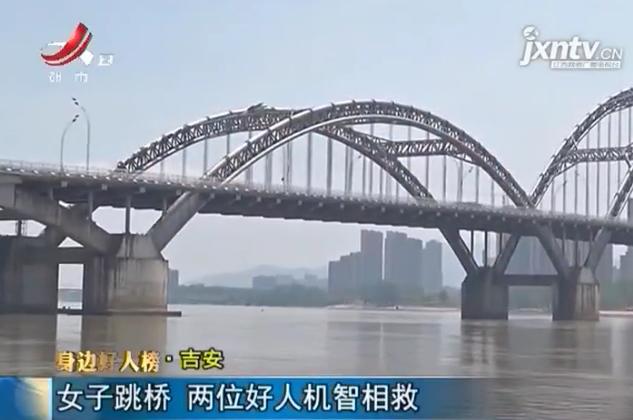 <b>吉安:男子河边钓鱼,忽然看见有人跳桥轻生,情况十分危急</b>