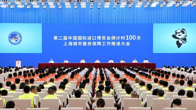 """第二届进博会倒计时100天,李强在推进大会上要求做到""""四个升级"""""""