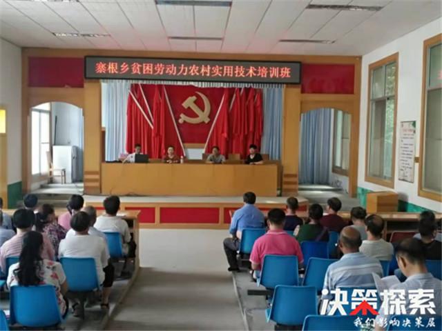 """西峡县寨根乡积极开办农村实用技术培训班,提高""""造血""""能力"""