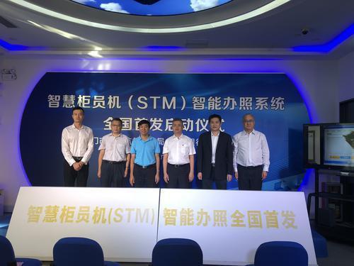 全国首部!江门推出智能办照STM智慧柜员机