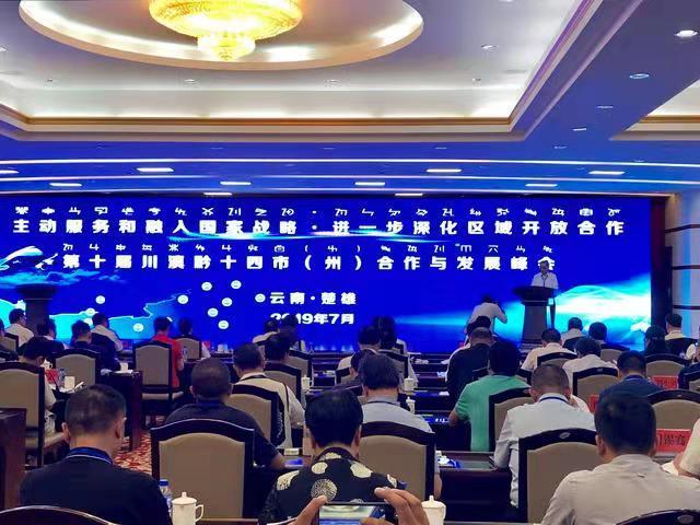 第十届川滇黔十四市(州)合作与发展峰会在楚雄州举办