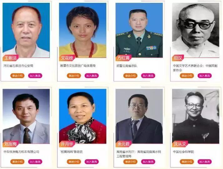 """湖南这20人候选全国""""最美奋斗者""""!为他们投票打call!"""