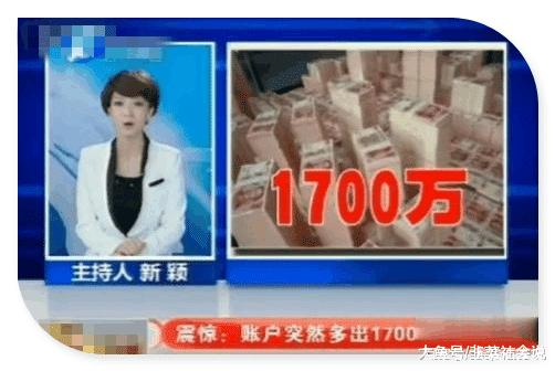 男子账户上莫名多出了1700万,多次找银行收回反被拒:你先用着!