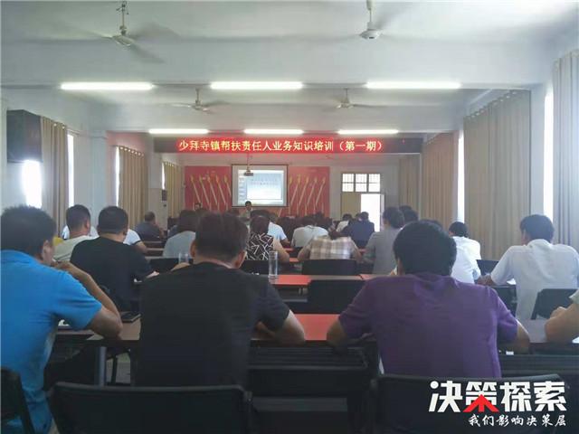 唐河县少拜寺镇全面开展帮扶责任人业务培训